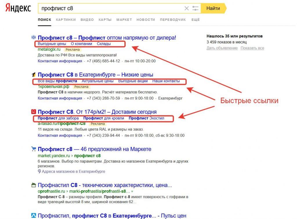 Яндекс директ как сделать несколько объявлений - 38advokat.ru